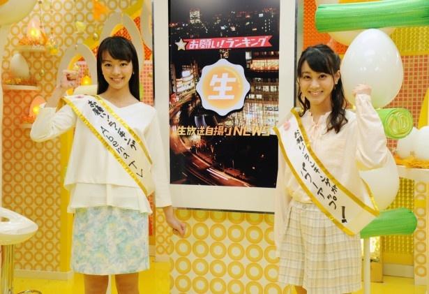 「お願い!ランキング」に続投が決まった紀真耶アナ、池谷麻依アナ(写真左から)