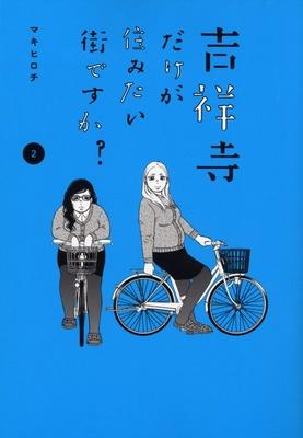 「吉祥寺だけが住みたい街ですか? 2」講談社/マキヒロチ/610円