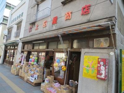 昔ながらの店構えのおもちゃ問屋。卸のみで小売りはしていない店もあるので、店頭にある張り紙をチェック