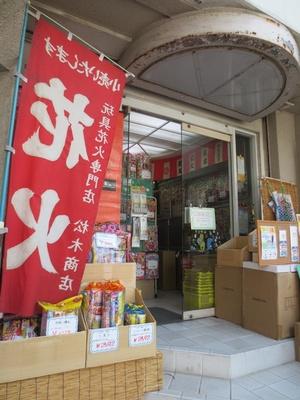 都内ではほとんど見かけない花火の小売店もある