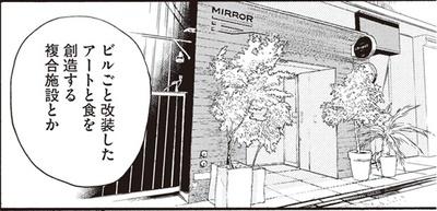 漫画で描かれた「MIRROR」。飲食店以外にギャラリースペースもある