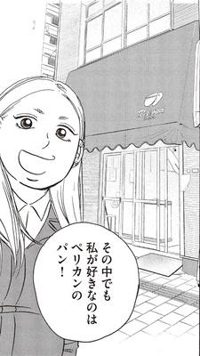 漫画の「ペリカン」ではロールパンが登場