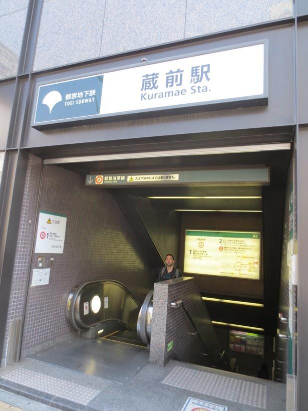 都営浅草線の蔵前駅。日本橋や新橋などのビジネス街に1本で行ける