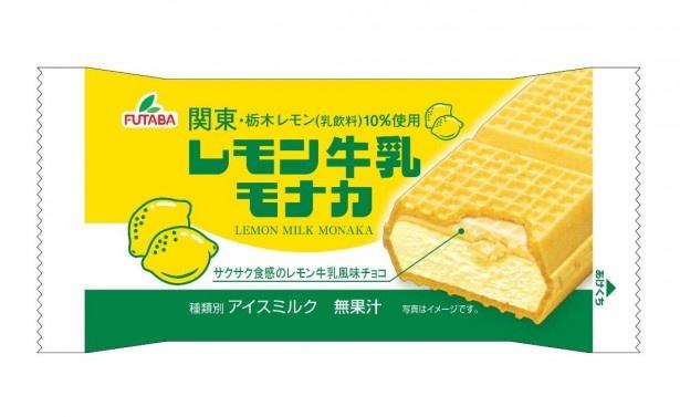 どこから食べてもレモン牛乳の味わい!パッケージもレモン牛乳デザインを採用した「レモン牛乳モナカ」(税込128円)
