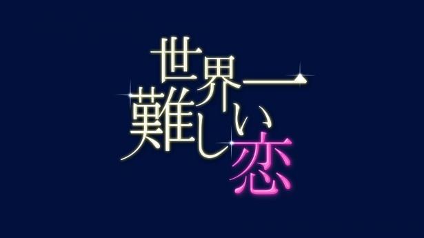 大野智が恋愛オンチのセレブ社長を演じる「世界一難しい恋」