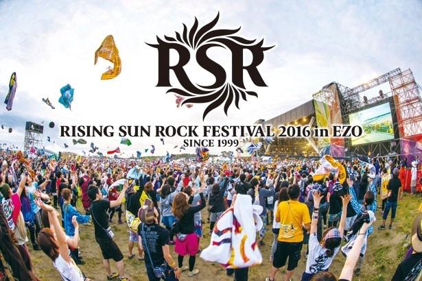 夏フェスの代表格「RISING SUN ROCK FESTIVAL 2016 in EZO」は今年で18回目。RSRらしさを盛り込んだラインナップが、音楽ファンを魅了する