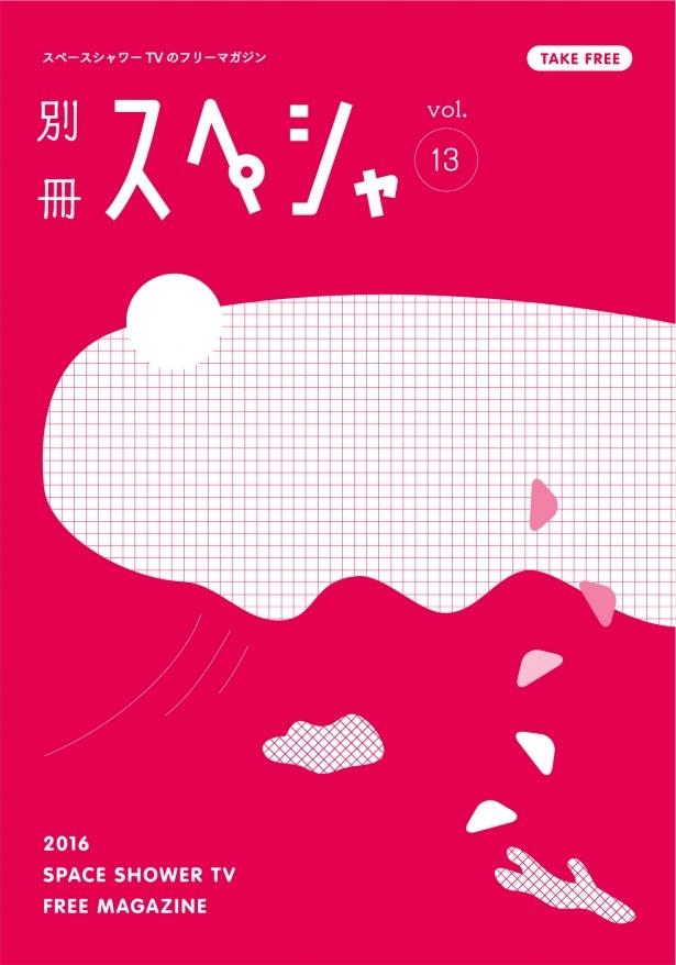 「別冊スペシャvol.13」には、アーティストのインタビューなどさまざまなコンテンツが掲載されている