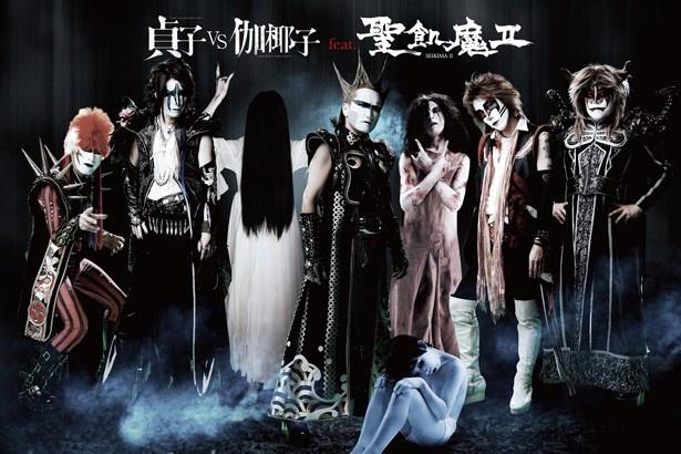 『貞子vs伽椰子』の主題歌を担当するのは聖飢魔II!