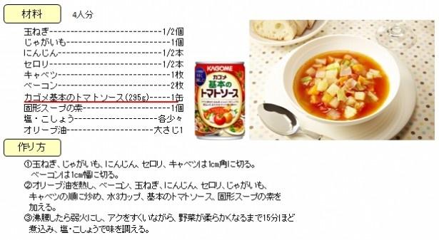 【写真を見る】「菜の日プロジェクト」に賛同するカゴメのオリジナルレシピ、「野菜たっぷりミネストローネ」