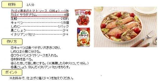 「菜の日プロジェクト」に賛同するカゴメのオリジナルレシピ、「鮭のトマトパッツァ」