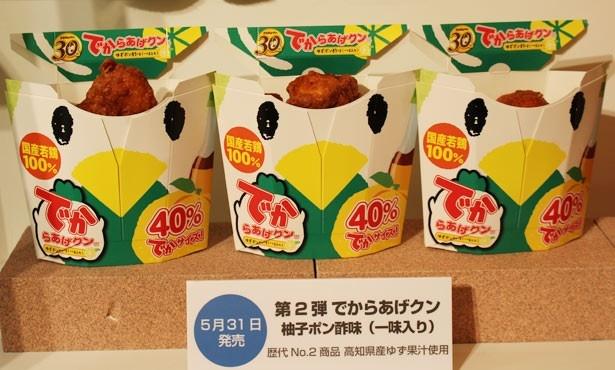 一味がアクセントを加える大人味!「でからあげクン ゆずポン酢味(一味入り)」(268円)