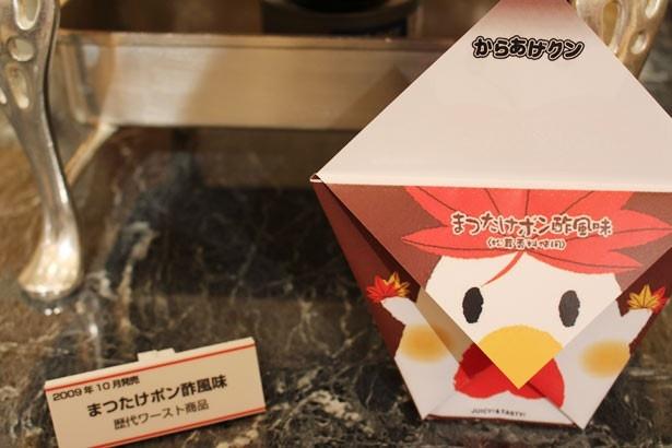 人気ワースト1の「まつたけポン酢風味」。試食してみたところ、松茸のお吸い物を思わせる味だった