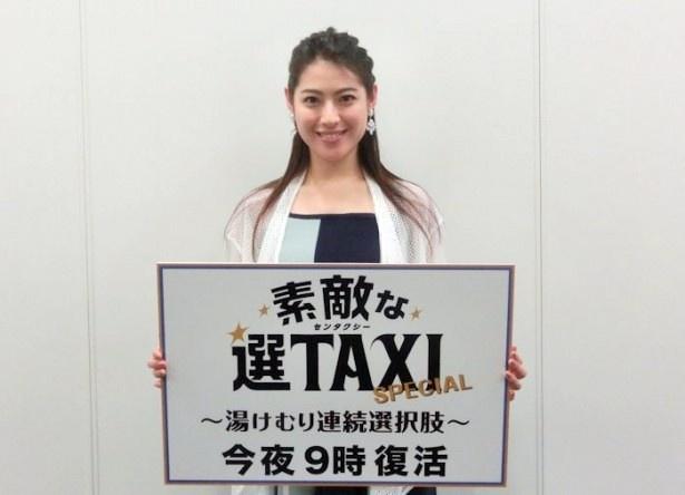 「素敵な選TAXI スペシャル―」は4月5日(火)夜9時より放送
