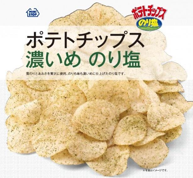 青ノリとアオサを贅沢に使用した「ポテトチップス 濃いめ のり塩」(108円)