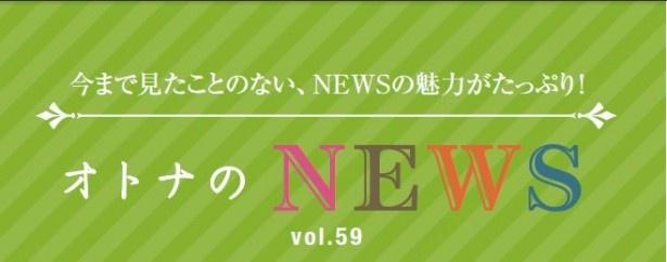 増田さんの熱い思いは本誌で!