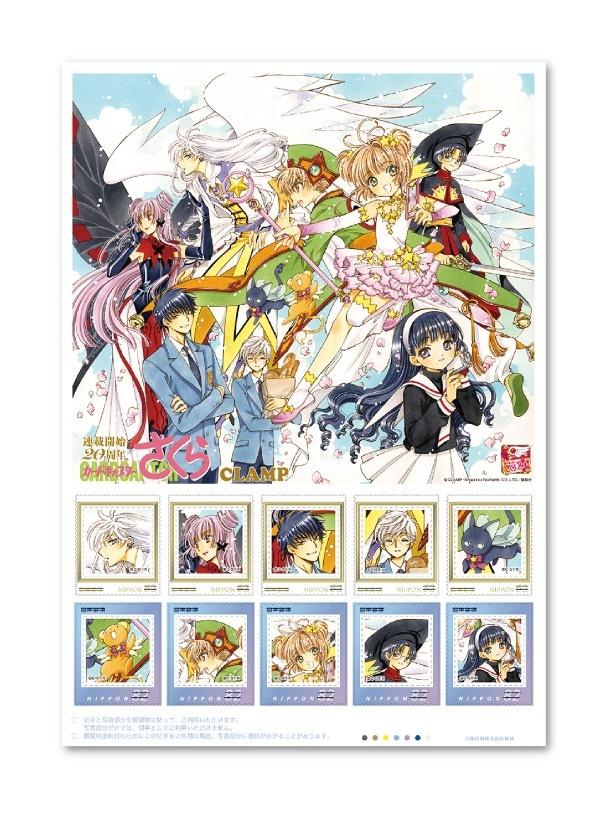 20周年を記念した切手セットが発売される