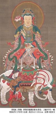 仏の功徳を象徴する「普賢菩薩像」。3幅からなる「釈迦三尊像」の1幅