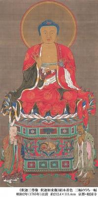 「釈迦三尊像」の1幅、須弥座上に坐した「釈迦如来像」
