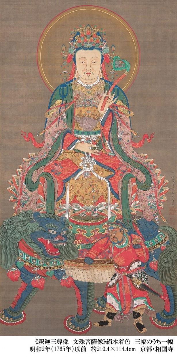 仏の智慧を象徴する「文殊菩薩像」も「釈迦三尊像」3幅のうちの1幅