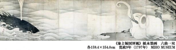 それまでの作品とは異なる大胆な構図で描かれた晩年の大作「象と鯨図屏風」