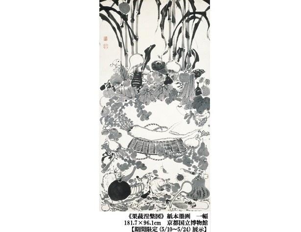 大根を釈迦に見立て、周囲で嘆き悲しむ人々を野菜や果物として描いた「果蔬涅槃図」