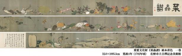 描かれているのは98種類の野菜や果物と、およそ56種類の昆虫など。重要文化財「菜蟲譜」
