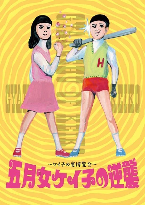 ストレスだらけの大人たちを応援する「『五月女ケイ子の逆襲』~ケイ子の裏博覧会~」が開催
