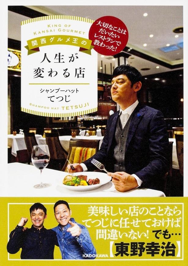 「関西グルメ王の人生が変わる店」は絶賛発売中