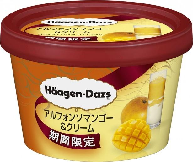 マンゴーの香り華やぐ濃厚アイスで至福のひと時を「アルフォンソマンゴー&クリーム」(希望小売価格・294円)