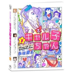BD「おしえて! ギャル子ちゃん」第1巻にはオーディオドラマCDなど豪華特典が付属!