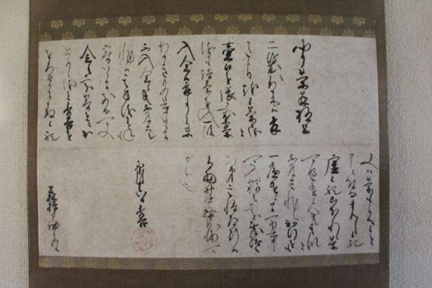 【写真を見る】宇治・上林記念館に展示されている、豊臣秀吉から宛てられた書状