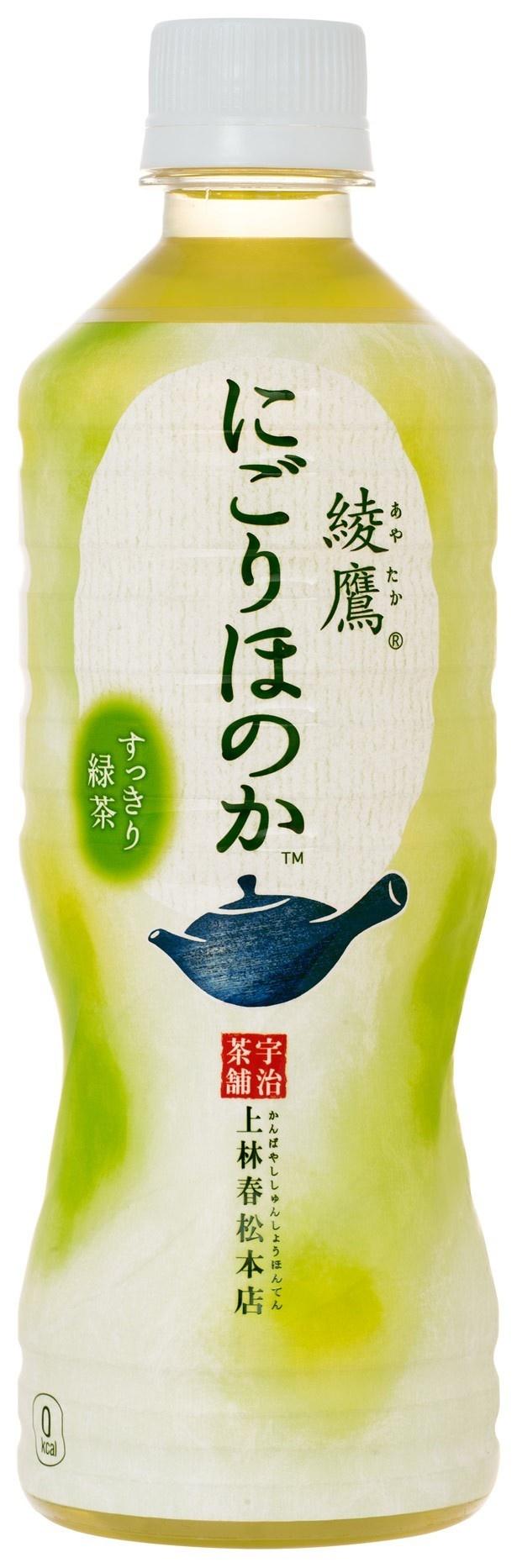 新商品の「綾鷹にごりほのか」(希望小売価格・税抜140円/525mlペットボトル)。「綾鷹まろやか仕立て」と比べると、にごりを強調した味わいになっている