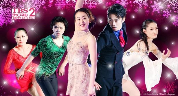フィギュアスケートの豪華メンバーが集結したアイスショーをTBSチャンネル2が独占生中継!