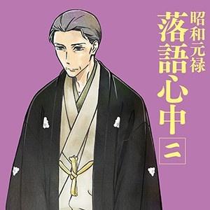 菊比古と助六の落語珍道中!「昭和元禄落語心中」新作ドラマCDの視聴動画を公開