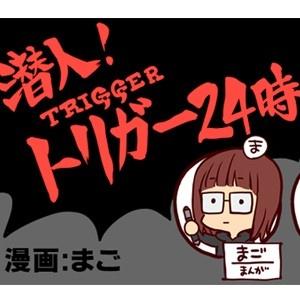 「宇宙パトロールルル子」応援企画! 4コマ「潜入!TRIGGER24時」がスタート