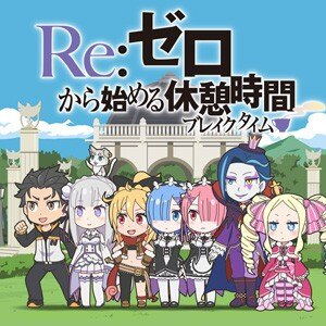 「Re:ゼロから始める異世界生活」ミニアニメがスタート! 追加キャラ設定も公開