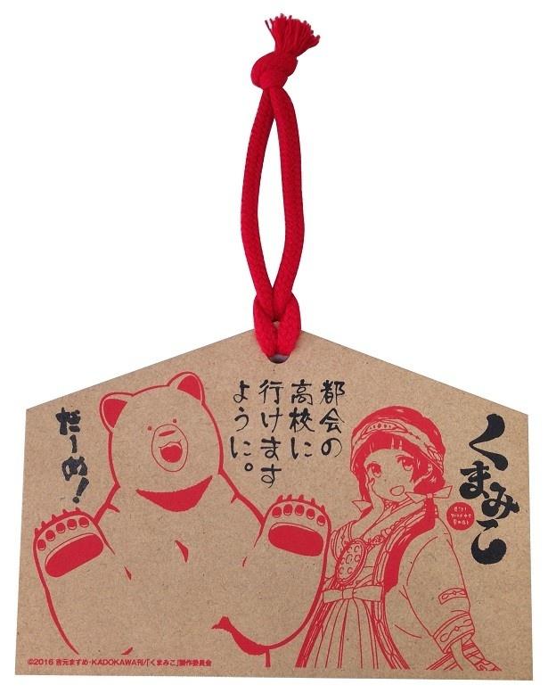 「くまみこ」BD&DVD BOX全2巻でリリース決定! 早期予約特典は特製絵馬