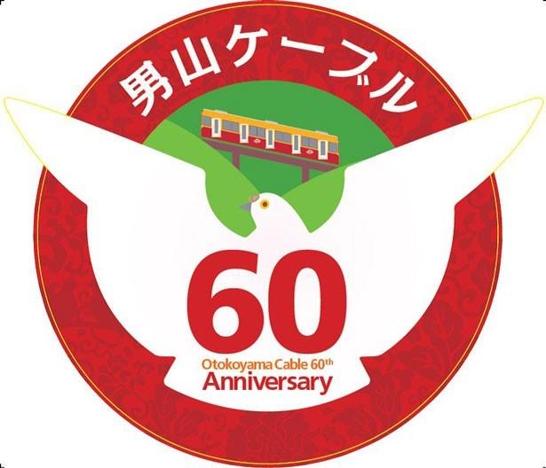 【写真を見る】5月4日(祝)の記念イベント当日のみ、ヘッドマークが60周年仕様に変更される