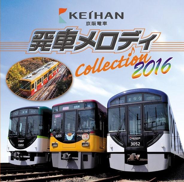 2013年版のCDに、新たに9曲を加えた「京阪電車発車メロディコレクション2016」(2300円)。記念イベント当日に先行発売