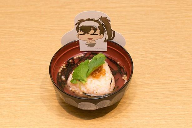 サケとイクラのお茶漬けを風呂に見立てた「藤堂平助のごくらく茶漬け」