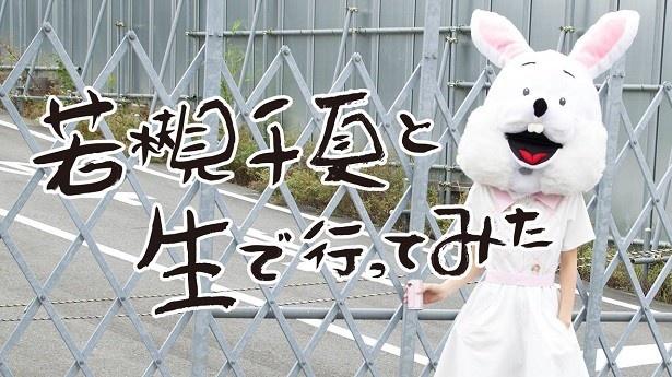 毎週水曜夜8時より「若槻千夏と生で行ってみた」がAbemaTVで生放送