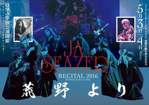 榊原ゆいも出演!「ウテナ」でお馴染みJ・A・シーザー単独リサイタルが開催