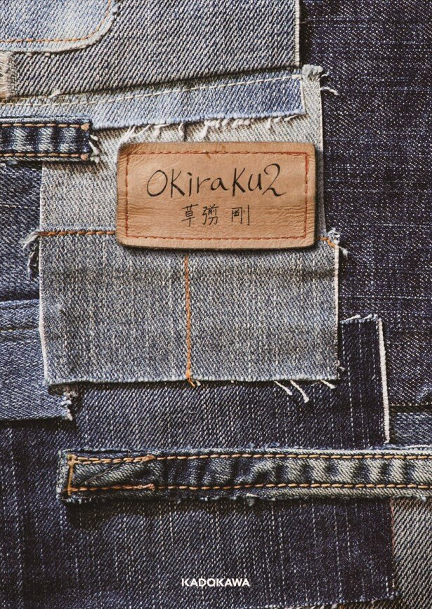 SMAP・草なぎ剛のクロニクルともいえる1冊「Okiraku 2」が好評発売中
