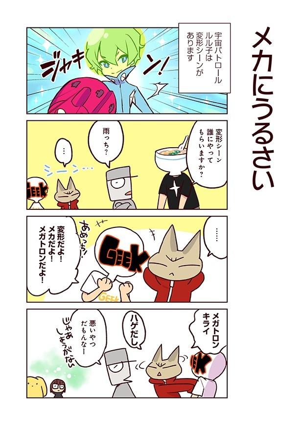 エッセイ4コマ「潜入!TRIGGER24時」第2話配信!