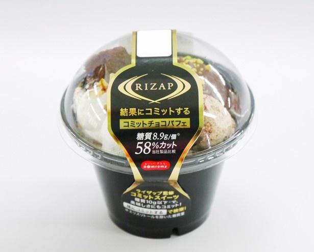「コミットチョコパフェ」(オープン価格)。RIZAPのロゴをあしらった、黒とゴールドのパッケージが目印