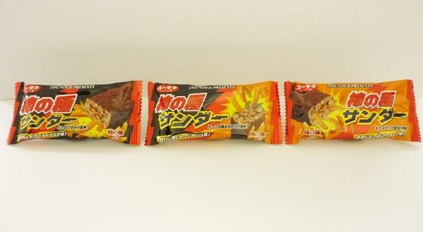 遊び心満載の「柿の種サンダー」(33円)。3種類のパッケージで展開する