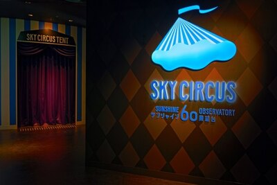 """コンセプトは""""SKY CIRCUS""""。空に浮かぶサーカスのように、地上にはない世界が体感できる"""