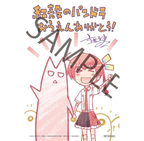 福沙奈恵と沼倉愛美も参加する「紅殻のパンドラ」上映会の特典デザインが公開