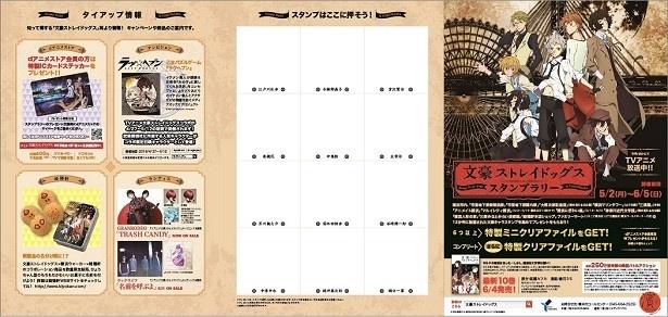 「文豪ストレイドッグス」グッズがもらえるスタンプラリーが横浜で開催!