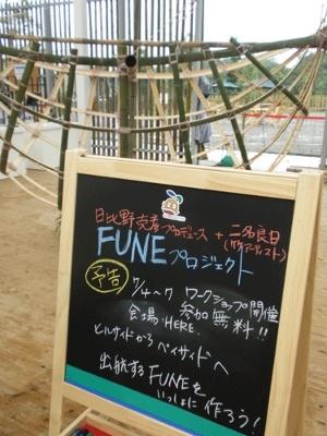 ヒルサイドエリアでもFUNEプロジェクトが! 後ろに見えるのは竹でできたFUNE